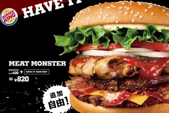 1,160 Calorie Burger Introduced in Japan